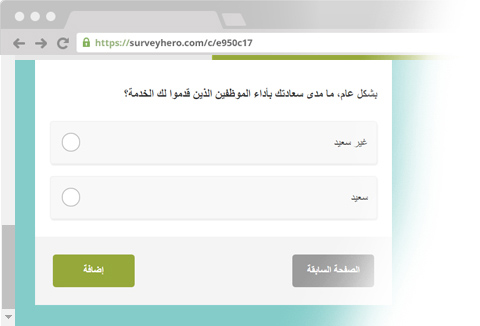 Create Online Surveys in Right-To-Left Languages